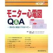 モニター心電図Q&A―読み方と緊急ケアのすべて(ナーシングケアQ&A〈第22号〉) [単行本]