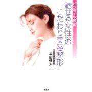 ドクター平田の魅せる女性のこだわり美容整形 [単行本]