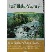 「大芦川緑のダム」宣言―かけがえのない山川を守るために(ずいそうしゃブックレット〈12〉) [単行本]