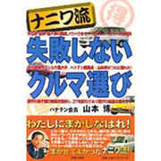 ナニワ流 失敗しないクルマ選び [単行本]