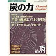 炭の力 Vol.15(2002・5~6)-炭・木酢液・竹酢液の総合情報誌 [単行本]