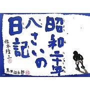 昭和二十年八さいの日記 [絵本]