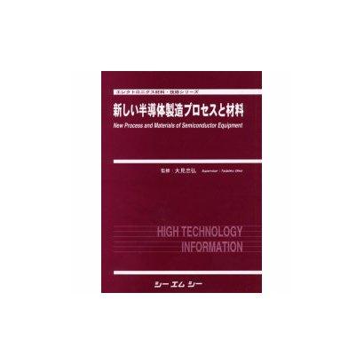 新しい半導体製造プロセスと材料(エレクトロニクス材料・技術シリーズ) [単行本]