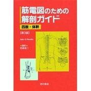 筋電図のための解剖ガイド―四肢・体幹 第3版 [単行本]