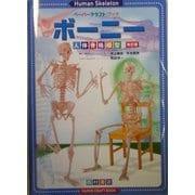 ボーニー―人体骨格模型 改訂版 (ペーパークラフト・ブック) [単行本]