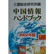 中国情報ハンドブック〈2002年版〉 第15版 [全集叢書]