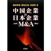 中国企業の日本企業M&A [全集叢書]