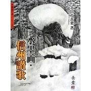 水墨画・信州讃歌(水墨画の達人シリーズ〈68〉) [単行本]