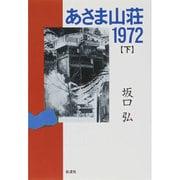 あさま山荘1972〈下〉 [単行本]