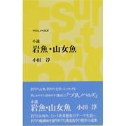 小説 岩魚・山女魚(つり人ノベルズ―名著シリーズ) [新書]