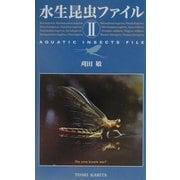水生昆虫ファイル〈2〉 [単行本]