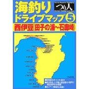 海釣りドライブマップ〈5〉西伊豆(田子の浦~石廊崎) [単行本]