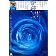 奇跡の水―シャウベルガーの「生きている水」と「究極の自然エネルギー」(超☆わくわく) [単行本]