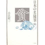 貧(日本の名随筆〈85〉) [全集叢書]