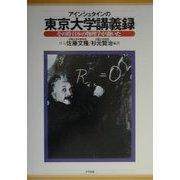 アインシュタインの東京大学講義録―その時日本の物理学が動いた [単行本]