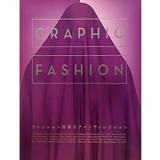 GRAPHIC FASHION―ファッション写真のアートディレクション [単行本]