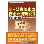 新・公害防止の技術と法規 ダイオキシン類編〈2011〉 [単行本]