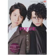 PIECE『~記憶の欠片(かけら)~』OFFICIAL BO-渡部秀×三浦涼介(TOKYO NEWS MOOK) [ムックその他]
