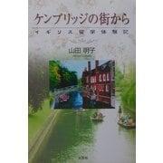 ケンブリッジの街から―イギリス留学体験記 [単行本]