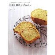 野菜と雑穀と豆のパン―上田まり子のホームベーカリー・レシピ [単行本]