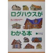 ログハウスがわかる本―楽しくて心地よい木の住まい・ログハウスのすべて(Weekend Living) [全集叢書]