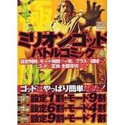 ミリオンゴッド~神々の系譜~バトルコミック(白夜コミックス 342) [コミック]