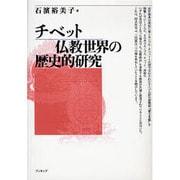 チベット仏教世界の歴史的研究 [単行本]