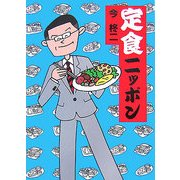定食ニッポン [文庫]