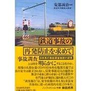 鉄道事故の再発防止を求めて―日米英の事故調査制度の研究 [単行本]