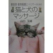 獣医師・動物看護士・トリマーのための猫と犬のマッサージ [単行本]