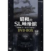 昭和のSL映像館[DVD-BOX]-NHKアーカイブスから