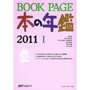 BOOK PAGE本の年鑑〈2011〉 [単行本]
