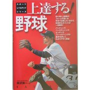 上達する!野球(スポーツレベルアップシリーズ) [全集叢書]