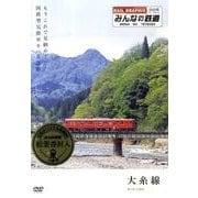 みんなの鉄道大糸線[DVD]