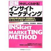 図解 やさしくわかるインサイトマーケティング―生活者心理の発見方法・分析技術からマーケティング・広告への応用方法まで [単行本]