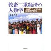 牧畜二重経済の人類学―ケニア・サンブルの民族誌的研究 [単行本]
