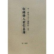 ザ・俳句十万人歳時記(冬)収録俳人索引名簿 [単行本]