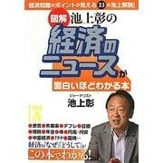 図解 池上彰の経済のニュースが面白いほどわかる本(中経の文庫) [文庫]