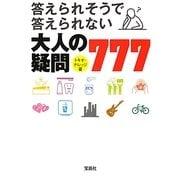 答えられそうで答えられない大人の疑問777(宝島SUGOI文庫) [文庫]