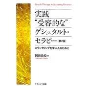 """実践""""受容的な""""ゲシュタルト・セラピー―カウンセリングを学ぶ人のために 第2版 [単行本]"""