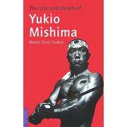 三島由紀夫 死と真実―The Life nad Death of Yukio Mishima [単行本]
