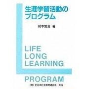 生涯学習活動のプログラム [単行本]
