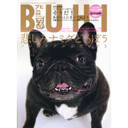 BUHI(ブヒ) Vol.4-MAGAZINE FOR FRENCH BULDOG LOVERS(OAK MOOK 175) [ムックその他]