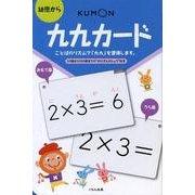 九九カード 第2版-幼児から [単行本]