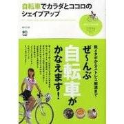 自転車でカラダとココロのシェイプアップ(趣味の教科書) [単行本]