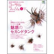 コーラルフィッシュ VOL.17 (2008/Jan.-Fe-海水魚の飼育を楽しむ人の本(エイムック 1654) [ムックその他]