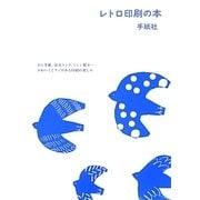 レトロ印刷の本―わら半紙、蛍光インク、ミシン製本…かわいくてアジがある印刷の楽しみ [単行本]
