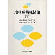地球環境経済論〈下〉 [単行本]