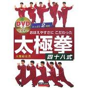 DVDでマスター おぼえやすさにこだわった太極拳四十八式 [単行本]