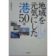 地域を元気にした港50選 [単行本]